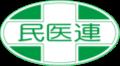 神奈川民医連 | いつでもどこでも、誰もが安心して、良い医療と福祉を
