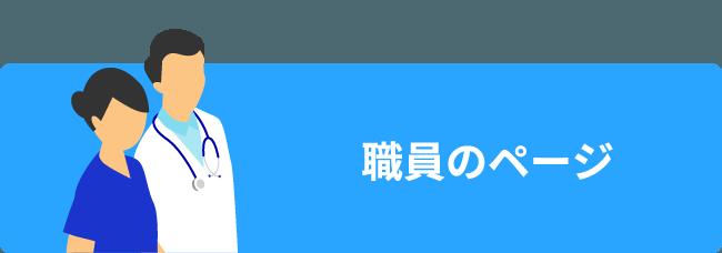 スタッフのみなさんへ 神奈川民医連職員専用のページです