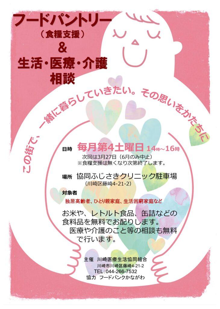 3月27日(土) 協同ふじさきクリニック フードパントリー(食糧支援)&生活、医療、介護相談開催