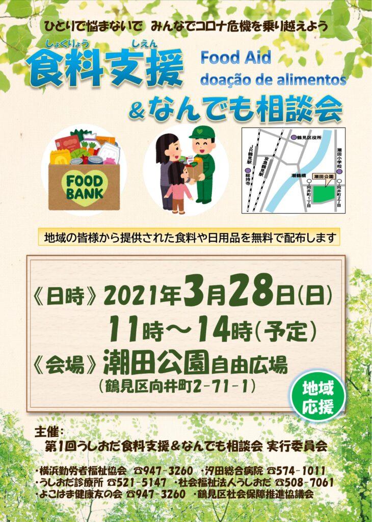 3月28日(日) 潮田公園 食糧支援&なんでも相談会開催