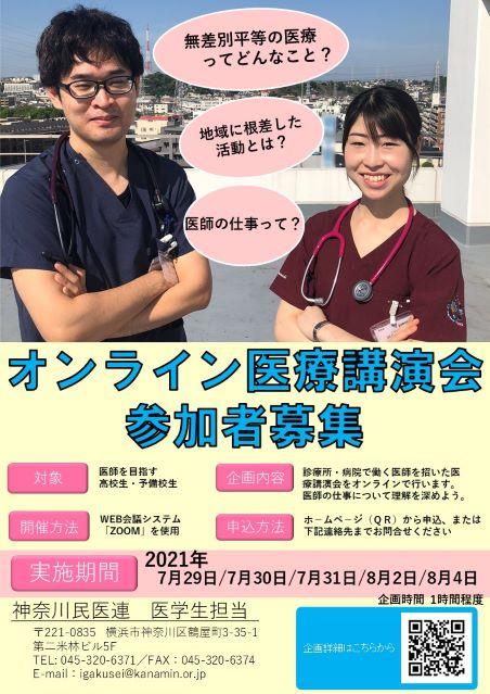 2021年夏休み高校生企画 「オンライン医療講演会」のご案内