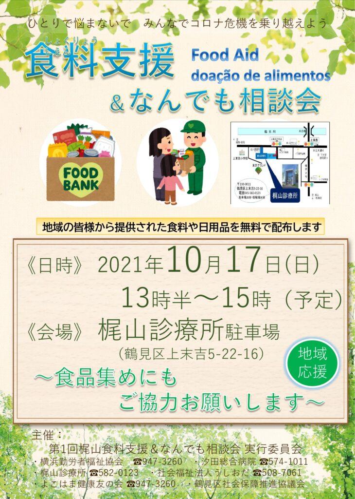 10月17日(日)梶山診療所(横浜市鶴見区上末吉)にて食糧支援&なんでも相談会を開催します
